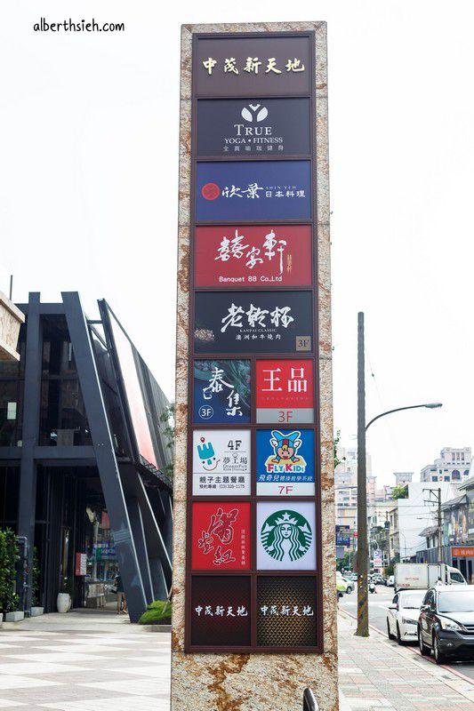 欣葉日本料理.中茂新天地
