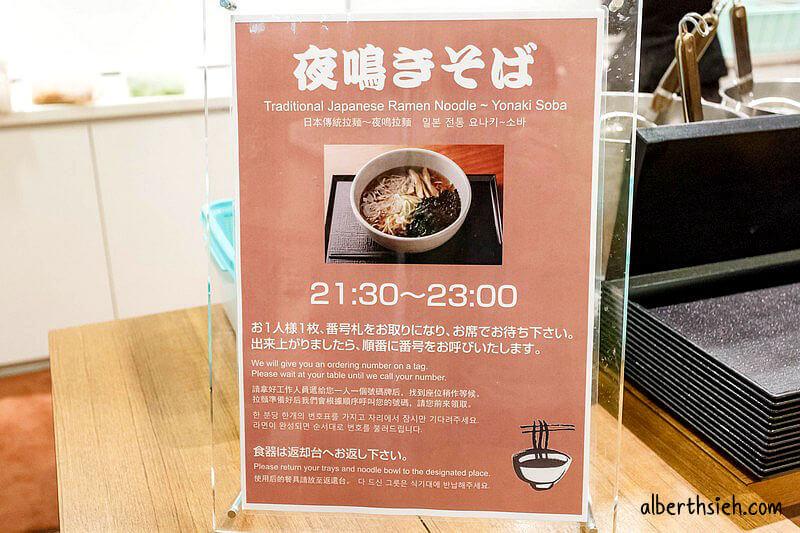 大阪住宿.Dormy Inn 梅田東