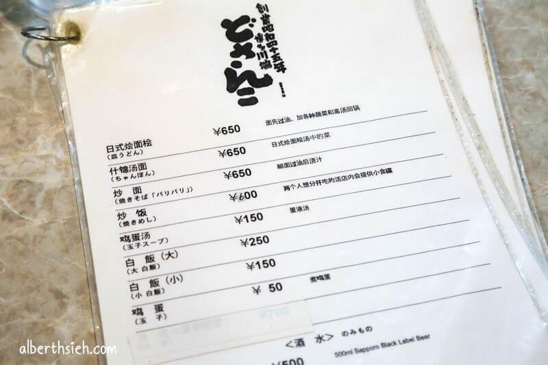 川端どさんこ拉麵.九州福岡美食(博多傳承快50載的美味拉麵)