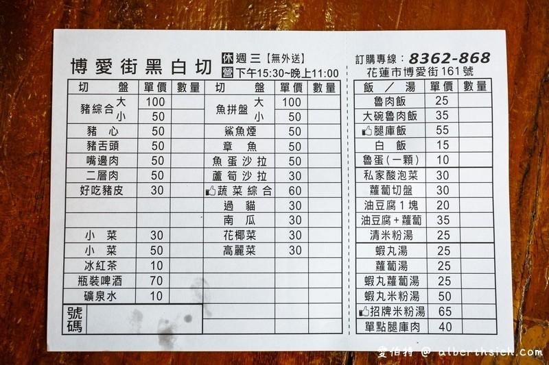 博愛街黑白切&五霸焦糖包心粉圓.花蓮美食