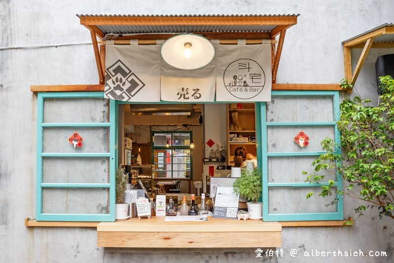 斗宅商社.花蓮咖啡廳
