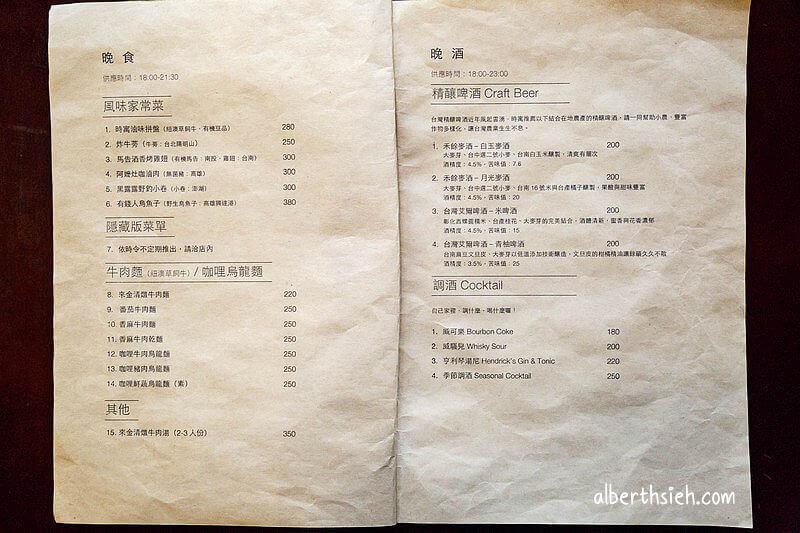 時寓.台北牛肉麵(超低調隱身於2樓老公寓的小酒館)