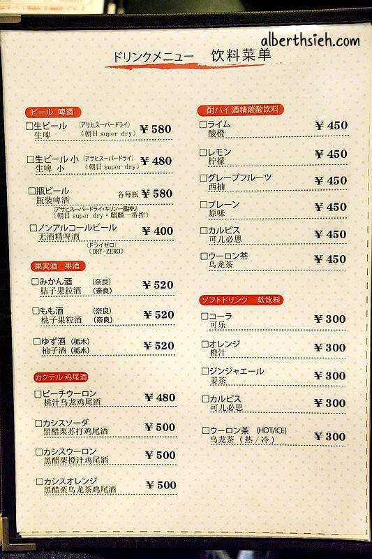 笑樂牛雜鍋.福岡美食