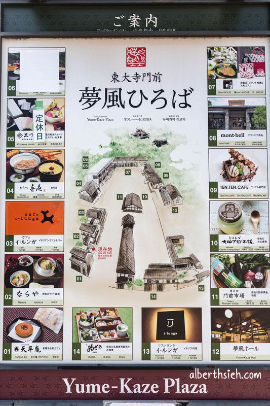TEN.TEN.Cafe.奈良美食:夢風ひろば(黑毛和牛豐盛鮮嫩好吃) @愛伯特吃喝玩樂全記錄
