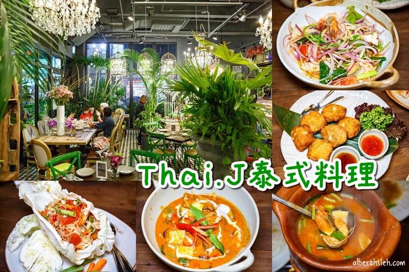 Thai.J花園泰式料理.台中南屯美食