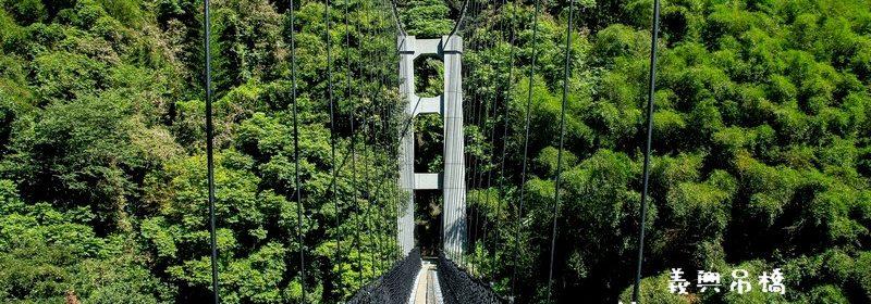 義興吊橋.桃園復興景點