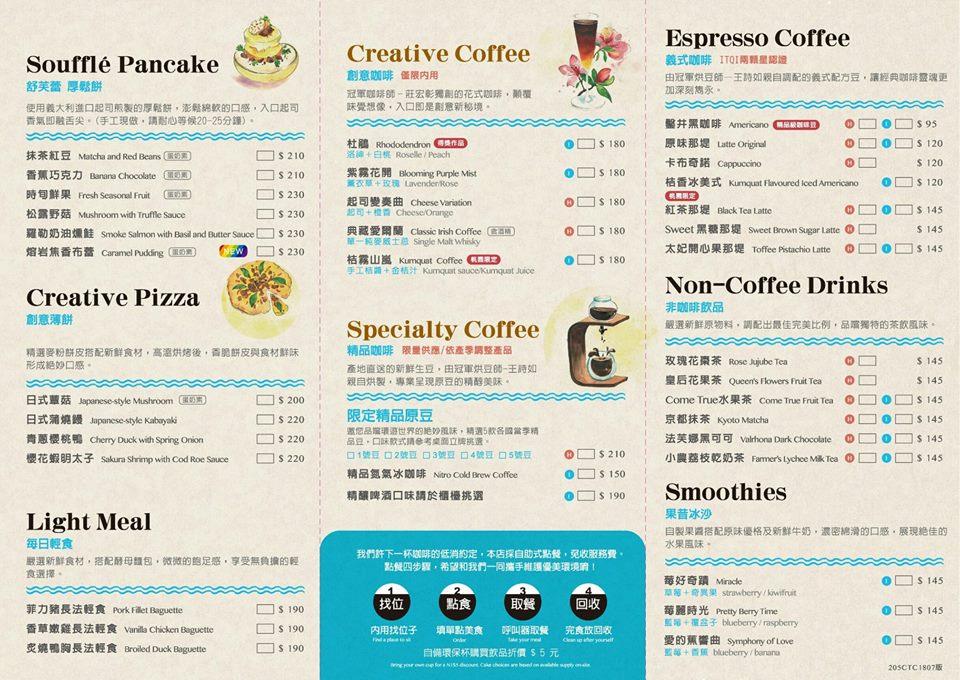 成真咖啡(桃園藝文町店)餐點MENU