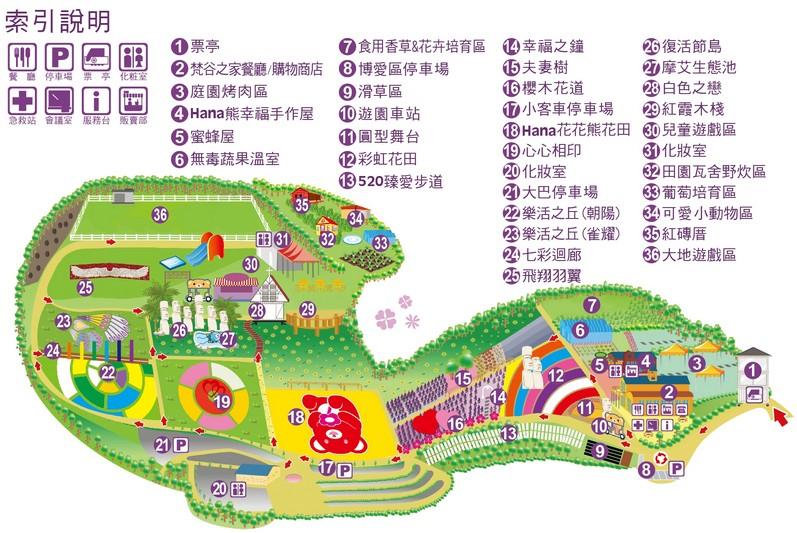 大溪花海園區地圖