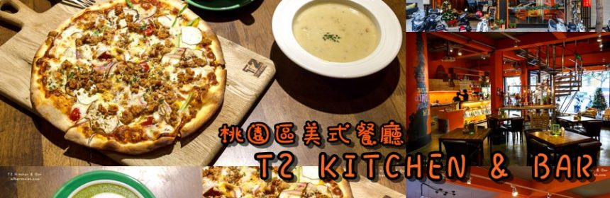 T2 Kitchen & Bar 美式餐廳.桃園區美食