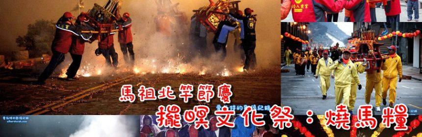 馬祖北竿.擺暝文化祭