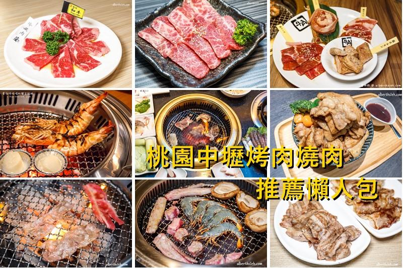 桃園中壢烤肉燒肉推薦懶人包