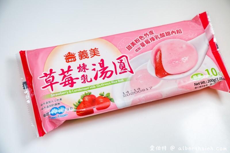 義美草莓煉乳湯圓