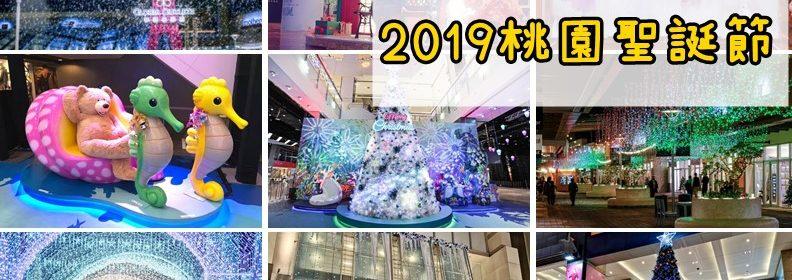 2019桃園聖誕節活動