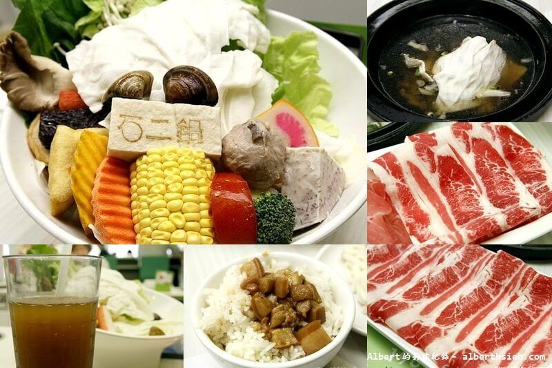 【涮涮鍋】桃園市.王品集團:石二鍋(CP值高的美味小火鍋) @愛伯特吃喝玩樂全記錄
