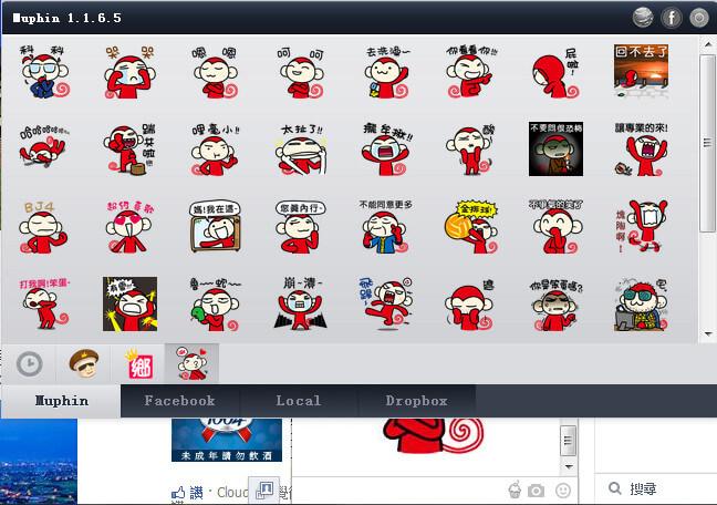 【Chrome Apps】臉書強化.Muphin(讓Facebook可以使用跟Line一樣可愛的貼圖) @愛伯特吃喝玩樂全記錄