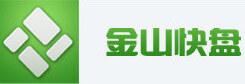 【APP軟體】免費雲端空間.金山快盤(中國版Dropbox金山快盤推出100GB空間永久免費) @愛伯特吃喝玩樂全記錄