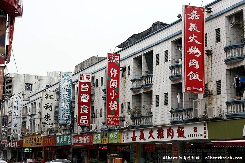 【大陸城市】廣東東莞.東筦很臺灣(臺灣在大陸的經濟奇蹟) @愛伯特吃喝玩樂全記錄