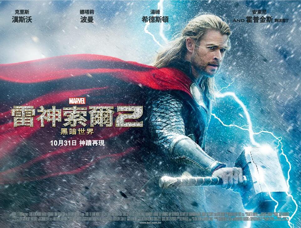【電影影評】雷神索爾2:黑暗世界(Thor: The Dark World)(雷神索爾與洛基的基情) @愛伯特吃喝玩樂全記錄