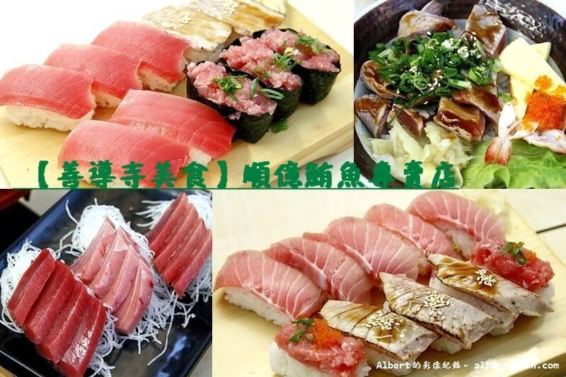 【善導寺美食】台北中正.順億鮪魚專賣店(享受日本築地的美味) @愛伯特吃喝玩樂全記錄
