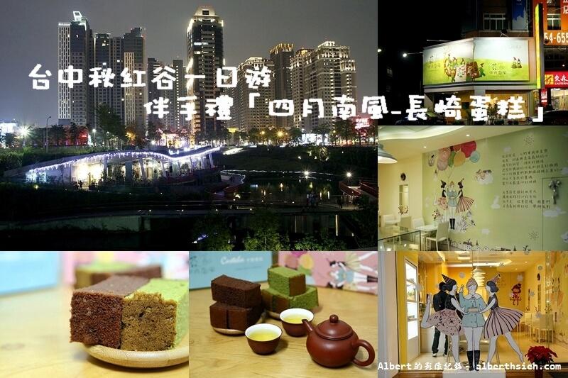 【伴手禮】台中西屯.四月南風-長崎蛋糕(台中秋紅谷一日遊) @愛伯特吃喝玩樂全記錄
