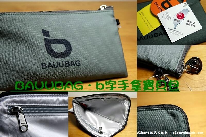 【MIT好東西】BAUUBAG.b字手拿寶貝包(質感佳的多用途手拿包) @愛伯特吃喝玩樂全記錄