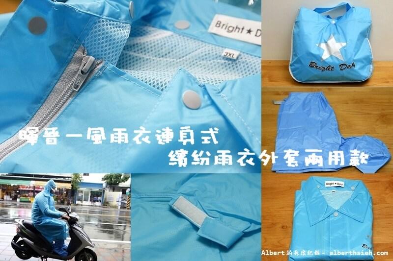 【MIT好東西】BrightDay.暉晉-風雨衣連身式(繽紛雨衣外套兩用款) @愛伯特吃喝玩樂全記錄