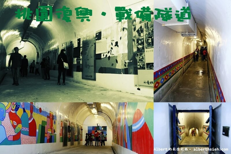【桃園旅遊景點】桃園復興.戰備隧道(戰時的地下指揮中心) @愛伯特吃喝玩樂全記錄