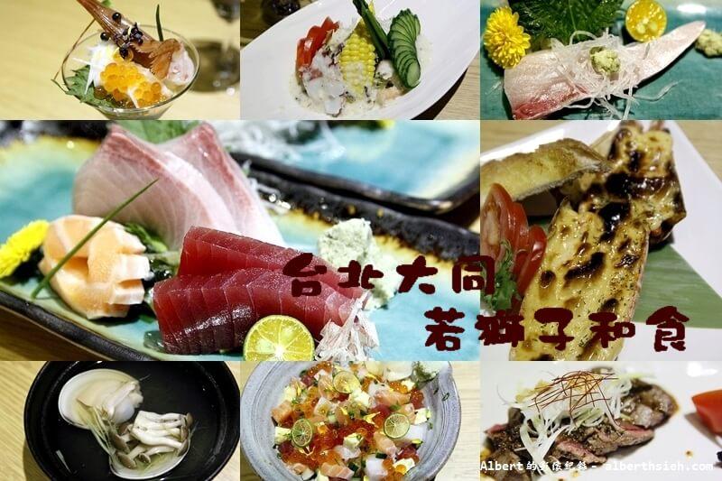 【圓山站美食】台北大同.若獅子和食.酒处(超新鮮平價美食饗宴) @愛伯特吃喝玩樂全記錄