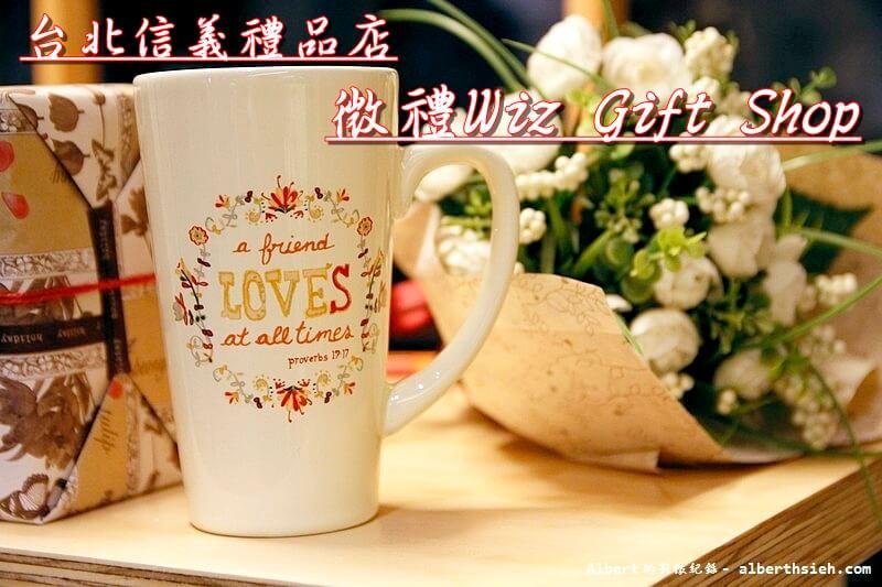 【禮品店】台北信義.Wiz微禮 Gift Shop(情人節送點不一樣的禮物吧) @愛伯特吃喝玩樂全記錄