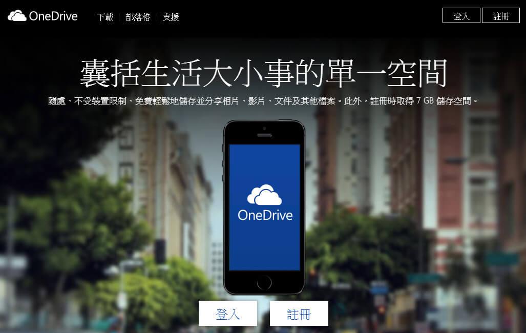 【APP軟體】免費雲端空間.OneDrive(微軟新版雲端硬碟,送你 15 GB 免費空間) @愛伯特吃喝玩樂全記錄