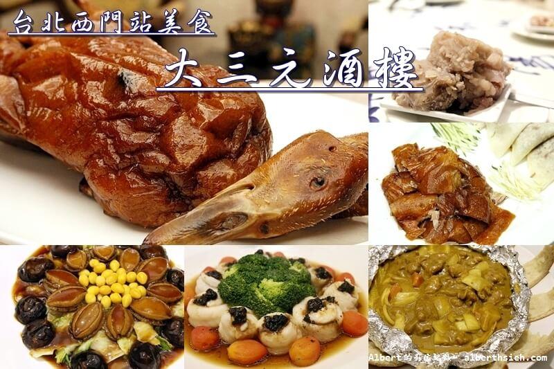 【西門站美食】台北中正.大三元酒樓(烤鴨、芋頭真是一絕的好吃) @愛伯特吃喝玩樂全記錄