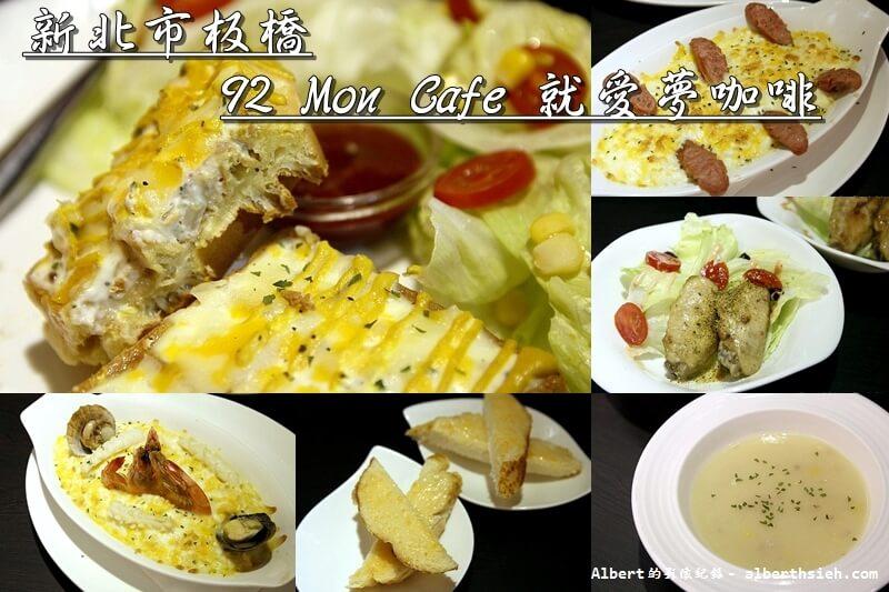 【板橋站美食】新北市板橋.92 Mon Cafe 就愛夢咖啡(平價餐點聚餐好去處) @愛伯特吃喝玩樂全記錄