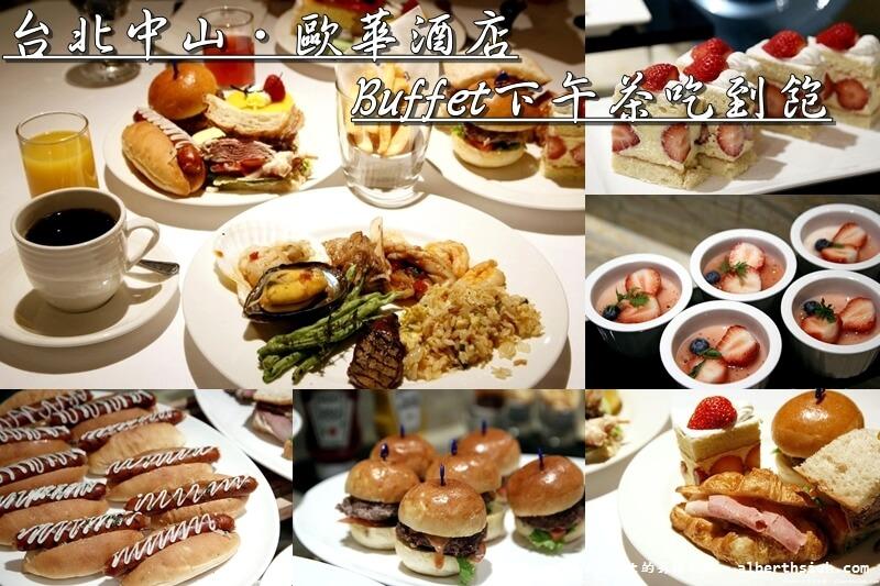 【下午茶吃到飽】台北中山.歐華酒店(週末限定版的下午茶Buffet吃到飽) @愛伯特吃喝玩樂全記錄