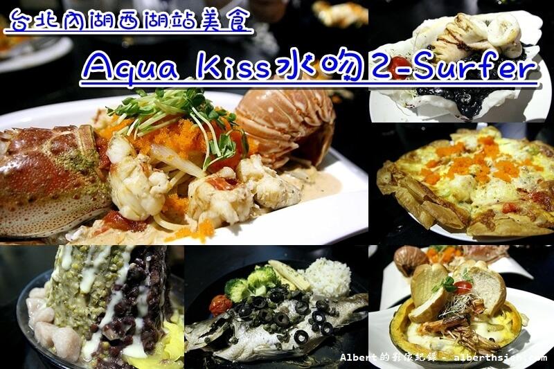 【西湖站美食】台北內湖.Aqua Kiss水吻2(充滿墾丁熱情的創意冰品以及海鮮料理餐廳) @愛伯特吃喝玩樂全記錄