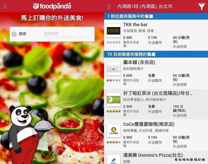 【APP軟體】線上訂餐.空腹熊貓 foodpanda(方便好用的美食外送訂購APP) @愛伯特吃喝玩樂全記錄
