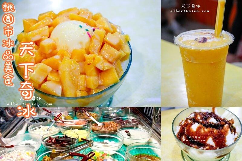 【桃園冰品美食】桃園市.天下奇冰(口感綿密帶甜的美味清冰自助冰) @愛伯特吃喝玩樂全記錄