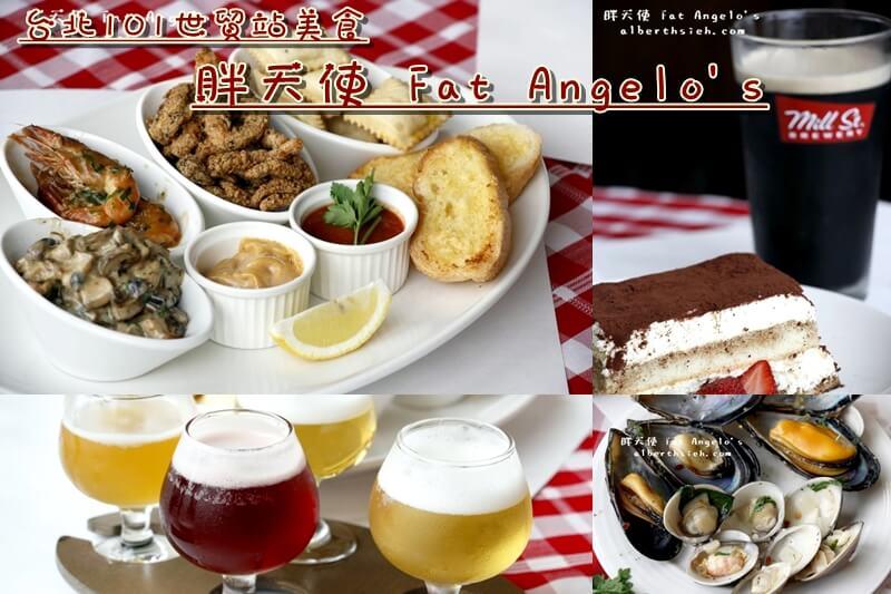 【台北101世貿站美食】台北信義.胖天使 Fat Angelo's(美式義大利餐廳的啤酒美食饗宴) @愛伯特吃喝玩樂全記錄