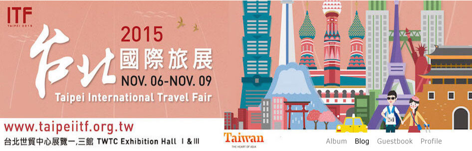 愛伯特成為「2015 ITF台北國際旅展公民記者」