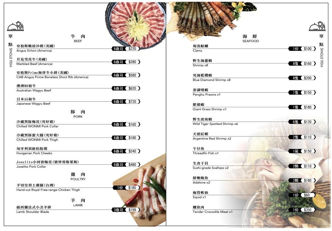 9Floor玖樓鍋物.桃園美食(澎湃的高檔海陸食材還有養顏美容鱷魚肉)
