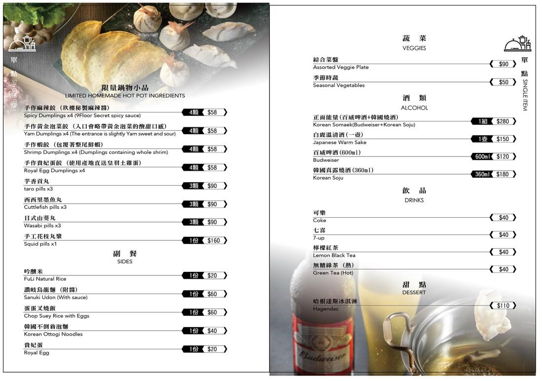 9Floor玖樓鍋物菜單