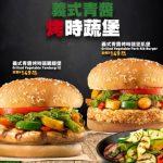 網站近期文章:快衝!漢堡王免費請你吃漢堡(拿著麥當勞或肯德基當日發票、明細就送你漢堡,數量有限)