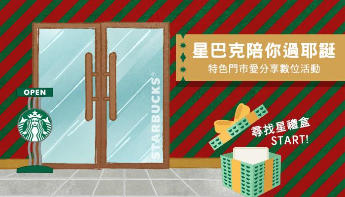 網站近期文章:星巴克買一送一(數位體驗連續28天陪你過聖誕,都有三次機會可以讓你買一送一)