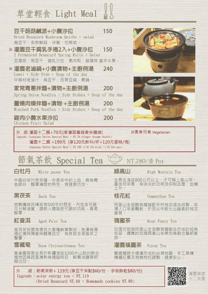灌園草堂十二茶屋餐點菜單