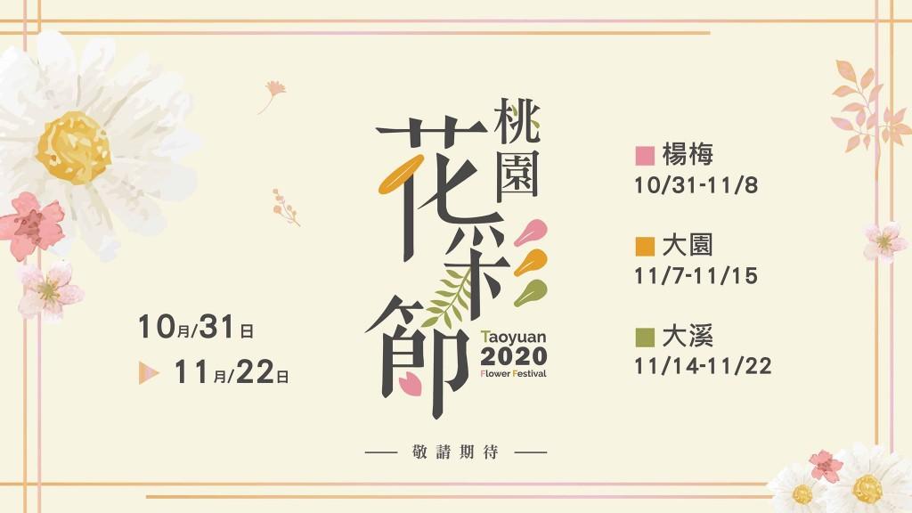 網站近期文章:2020桃園花彩節/仙草花節(楊梅、大園、大溪/活動時間/日期/如何前往)