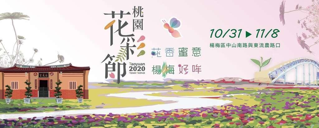 2020桃園花彩節