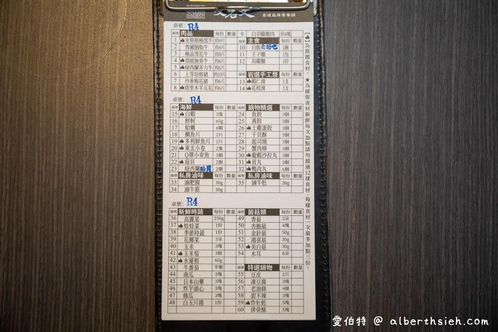 新莊火鍋吃到飽_麻辣鍋推薦_文岩文
