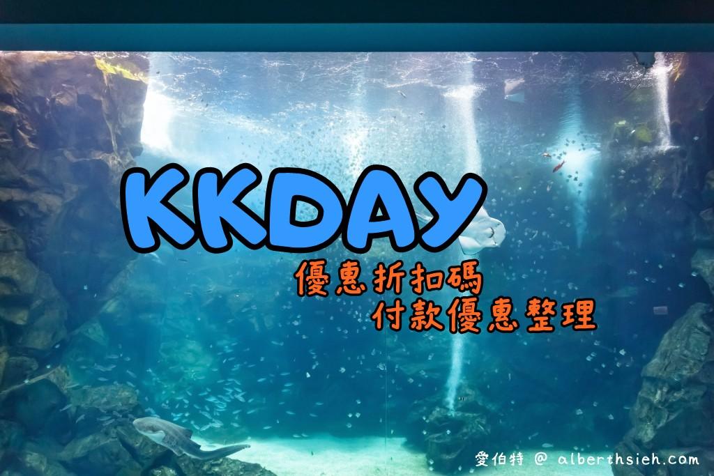 網站近期文章:kkday優惠碼信用卡推薦(愛伯特專屬95折優惠碼/信用卡優惠/台灣各地優惠票券)