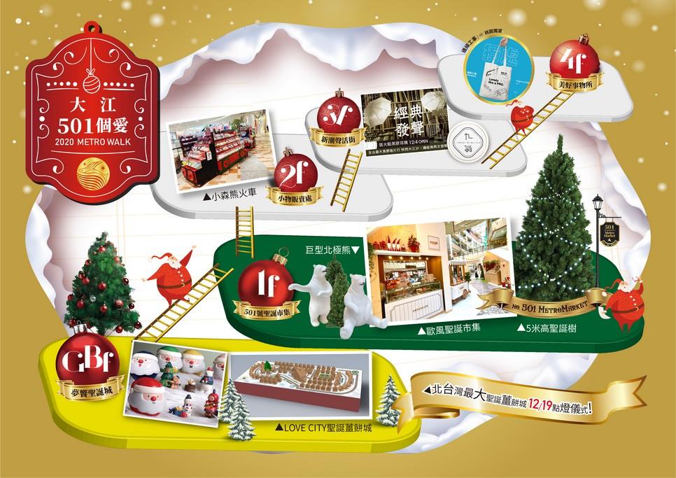 2020桃園聖誕節.大江購物中心「501號聖誕市集」