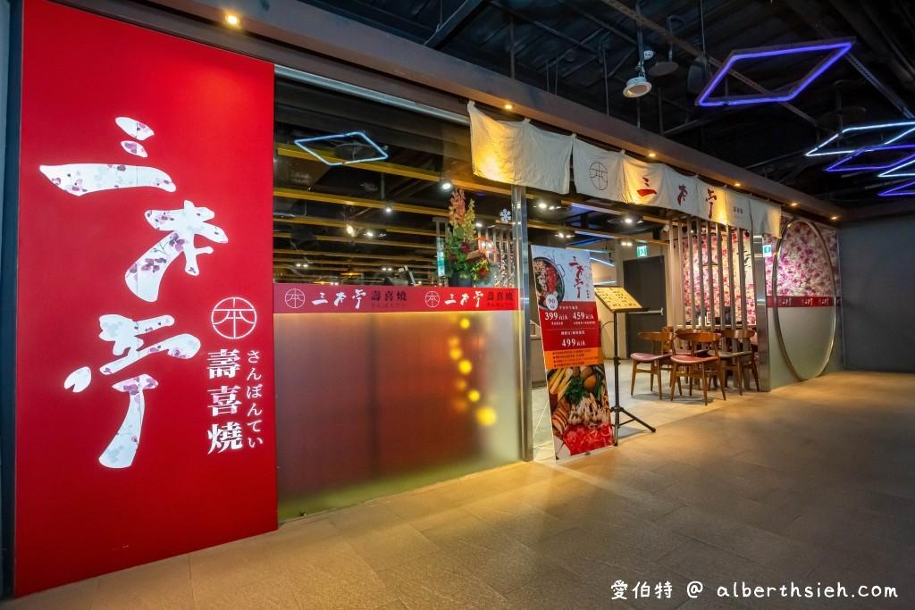 桃園ATT筷食尚美食.三本亭壽喜燒吃到飽