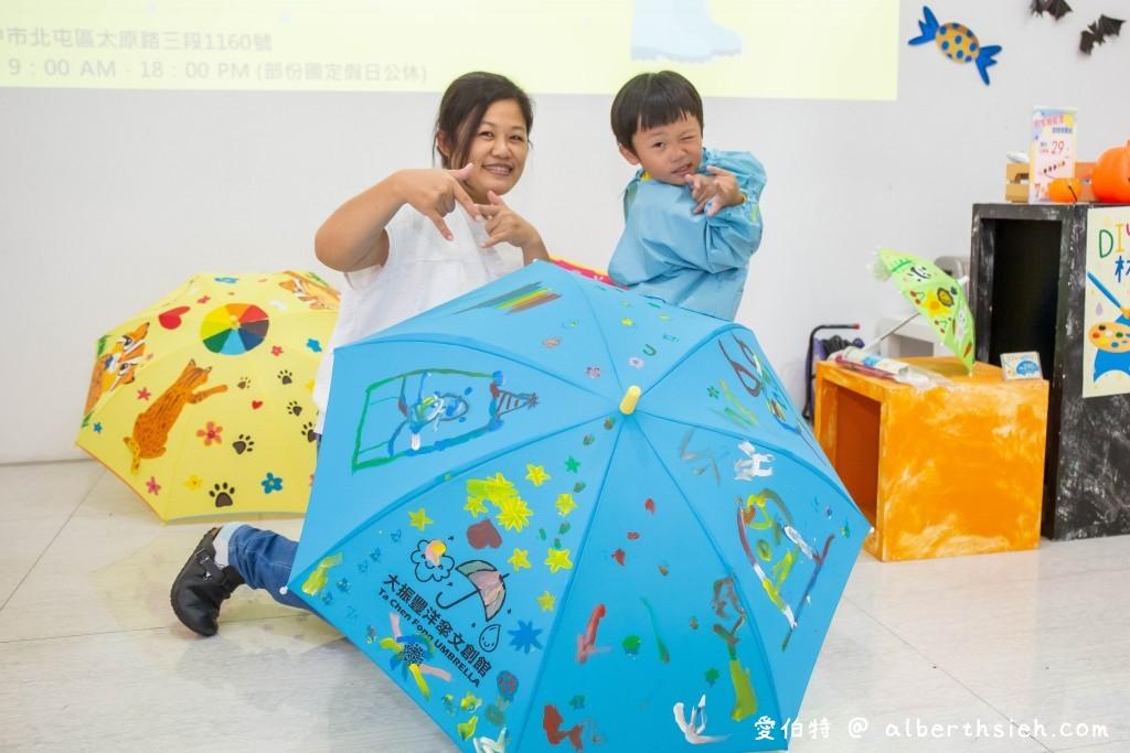 台中親子DIY景點-好玩的組傘畫傘課程